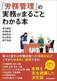「労務管理」の実務がまるごとわかる本 [ 望月建吾 ]