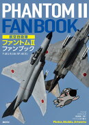 航空自衛隊 ファントム2 ファンブック