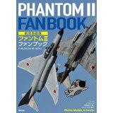 航空自衛隊ファントム2ファンブック