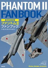 航空自衛隊 ファントム2 ファンブック [ 小泉 史人 ]