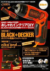 おしゃれインテリアDIY BLACK+DECKER電動ドライバーBOOK (TJ MOOK smart & InRed特別編集)