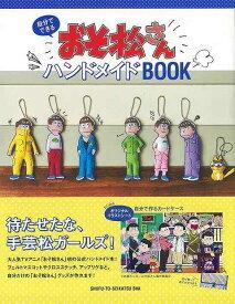 【バーゲン本】おそ松さんハンドメイドBOOK [ 主婦と生活社 編 ]