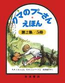 クマのプーさんえほん2(セット)(5冊セット)