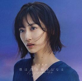 僕は僕を好きになる (初回仕様限定盤 CD+Blu-ray Type-A) [ 乃木坂46 ]