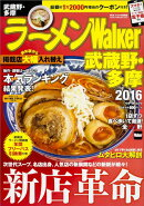 ラーメンWalker武蔵野・多摩(2016)