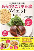 【謝恩価格本】あらびきこうや豆腐ダイエットレシピ