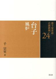 裏千家茶道点前教則(24) 台子 風炉 [ 千宗室(16代) ]