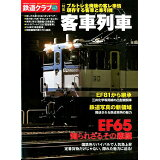 鉄道クラブ(Vol.7) 特集:ブルトレ全廃後の客レ事情現存する客車と牽引機 客車列車 (COSMIC MOOK)