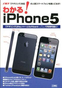 わかる! iPhone5 「テザリング」対応の人気スマートフォンを使いこなす [ 東京メディア研究会 ]
