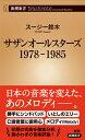 サザンオールスターズ 1978-1985 (新潮新書) [ スージー鈴木 ]