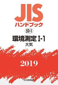 JISハンドブック 環境測定1-1[大気](52-1;2019) [ 日本規格協会 ]