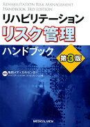 リハビリテーションリスク管理ハンドブック第3版