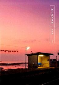 海の見える駅 [ 村松拓 ]
