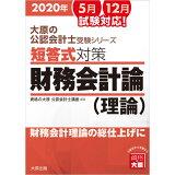 短答式対策財務会計論(理論)(2020年版) (大原の公認会計士受験シリーズ)