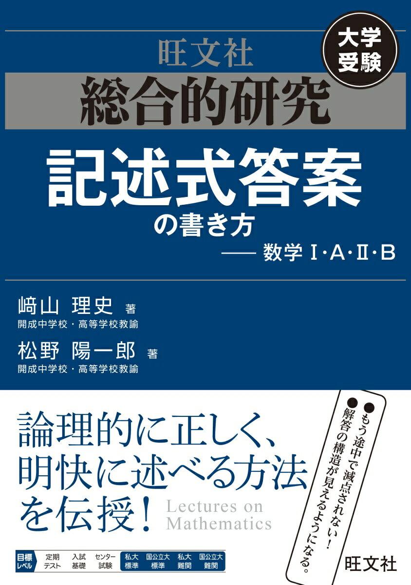 総合的研究 記述式答案の書き方ーー数学I・A・II・B [ 崎山 理史 ]