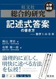 総合的研究記述式答案の書き方ー数学1・A・2・B