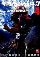 キャプテンハーロック〜次元航海〜(4)