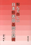 読んで楽しい日本語表現基礎の基礎