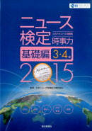 ニュース検定公式テキスト&問題集「時事力」基礎編(2015年度版)