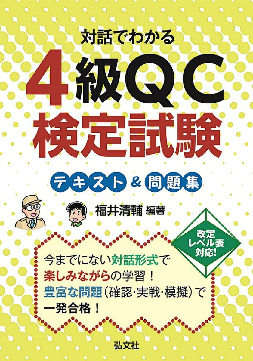 対話でわかる 4級QC検定試験 テキスト&問題集 (国家・資格シリーズ 395) [ 福井 清輔 ]