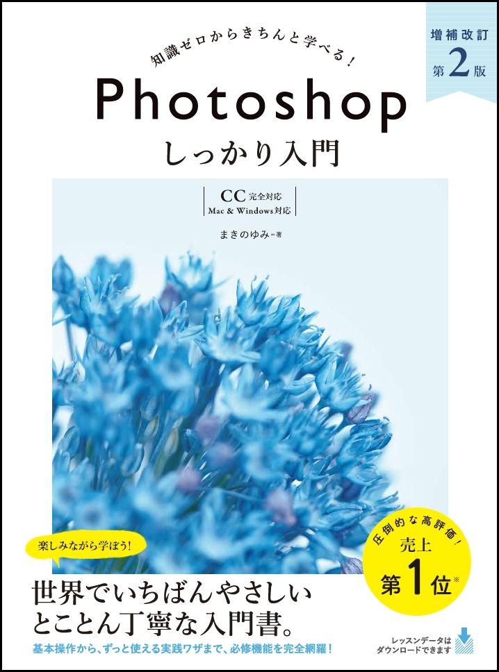 Photoshop しっかり入門 増補改訂 第2版 【CC完全対応】[Mac & Windows対応] [ まきの ゆみ ]