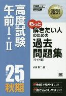 OD>高度試験午前1・2過去問題集(25年度秋期)ワイド版 OD版