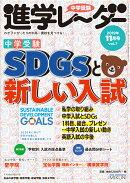 中学受験進学レーダー2019年11月号 SDGsと新しい入試