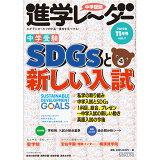 中学受験進学レーダー(2019年11月号 vol.7) SDGsと新しい入試
