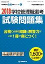 2018学校管理職選考 試験問題集 [ 学校管理職研究会 ]