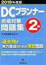 DCプランナー2級合格対策問題集(2019年度版) 企業年金総合プランナー [ 年金問題研究会 ]