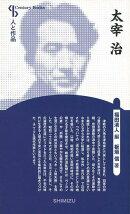 【バーゲン本】太宰治 新装版ー人と作品