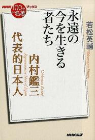 内村鑑三代表的日本人 永遠の今を生きる者たち (NHK「100分de名著」ブックス) [ 若松英輔 ]