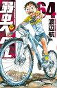 弱虫ペダル(64) (少年チャンピオン・コミックス) [ 渡辺航 ]