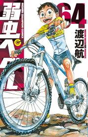 弱虫ペダル(64) (少年チャンピオンコミックス) [ 渡辺航 ]
