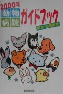 動物病院ガイドブック(関東・首都圏版 2000年)