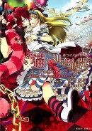 猫と初恋時間ハートの国のアリス〜Wonderful Wonder World〜