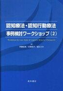 認知療法・認知行動療法事例検討ワークショップ(2)