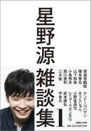 星野源雑談集(1)