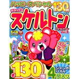 デラックススケルトンベストセレクション(Vol.9) (EIWA MOOK)