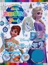 アナと雪の女王2 マスコットシールやメッセージカードを作ろう! (ホログラムアート) [ isotope ]