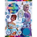 アナと雪の女王2 ([バラエティ])
