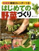 はじめての野菜づくり
