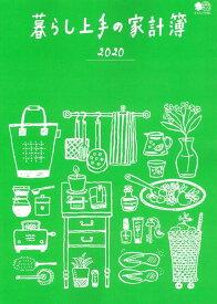 暮らし上手の家計簿(2020) (エイムック)
