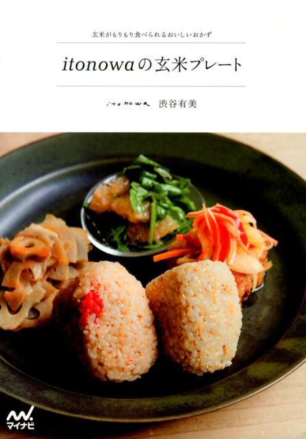itonowaの玄米プレート 玄米がもりもり食べられるおいしいおかず [ 渋谷有美 ]