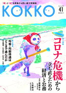 KOKKO第41号