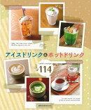 【バーゲン本】アイスドリンク&ホットドリンク cafe's recipe114