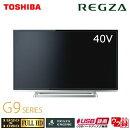 【REGZA】地上・BS・110度CSデジタルハイビジョン液晶テレビ 40V型