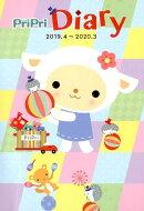 PriPri Diary 2019.4-2020.3