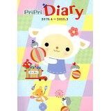 PriPri Diary 2019.4-2020.3 ([レジャー])