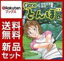 【特典:ゴルフマーカー付き】オーイ!とんぼ 1-5巻セット [ かわさき健 ]